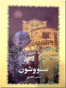 کتاب سووشون - رمانی جاودان از خانم دانشور - خرید کتاب از: www.ashja.com - کتابسرای اشجع