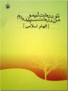 کتاب تو درخت لیمو من درخت سپیده دم - مجموعه شعر - خرید کتاب از: www.ashja.com - کتابسرای اشجع