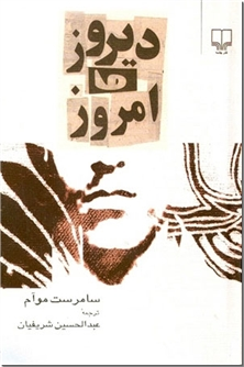 کتاب دیروز و امروز - داستان انگلیسی - خرید کتاب از: www.ashja.com - کتابسرای اشجع