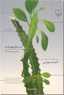 کتاب شبهای چهارشنبه - مجموعه داستان - خرید کتاب از: www.ashja.com - کتابسرای اشجع