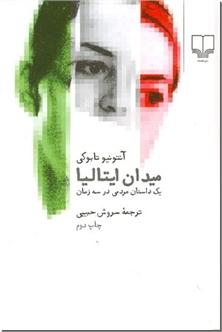 کتاب میدان ایتالیا، یک داستان مردمی در سه زمان -  - خرید کتاب از: www.ashja.com - کتابسرای اشجع