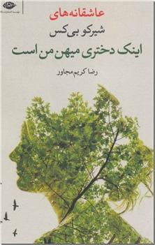 کتاب اینک دختری میهن من است - مجموعه شعر کردی - خرید کتاب از: www.ashja.com - کتابسرای اشجع