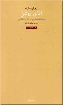 کتاب اتاق روشن - عکاسی -  - خرید کتاب از: www.ashja.com - کتابسرای اشجع