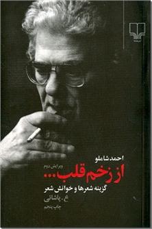 کتاب از زخم قلب شاملو - گزینه شعرها و خوانش شعر - خرید کتاب از: www.ashja.com - کتابسرای اشجع
