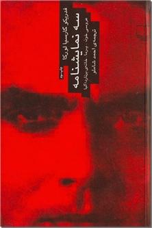 کتاب سه نمایشنامه - عروسی خون، یرما، خانه برنارد آلبا - خرید کتاب از: www.ashja.com - کتابسرای اشجع