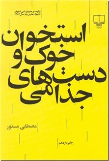 کتاب استخوان خوک و دستهای جذامی - مجموعه داستان - خرید کتاب از: www.ashja.com - کتابسرای اشجع