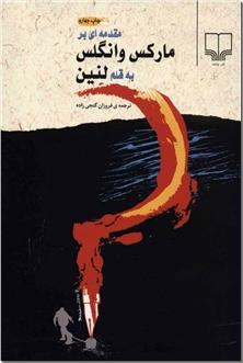 کتاب مقدمه ای بر مارکس و انگلس به قلم لنین -  - خرید کتاب از: www.ashja.com - کتابسرای اشجع