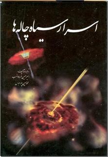 کتاب اسرار سیاه چاله ها - همه چیز درباره سیاه چاله ها - خرید کتاب از: www.ashja.com - کتابسرای اشجع