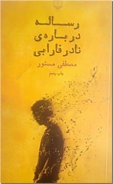 کتاب رساله درباره نادر فارابی - گزارش فشرده ای درباره نادر فارابی - خرید کتاب از: www.ashja.com - کتابسرای اشجع