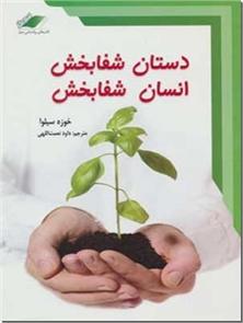 کتاب دستان شفابخش ، انسان شفابخش - آموزش شفابخشی خود و دیگران - خرید کتاب از: www.ashja.com - کتابسرای اشجع