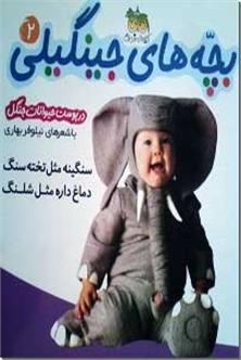 کتاب بچه های جینگیلی 2 - در پوست حیوانات جنگل - سنگینه مثل تخته سنگ دماغ داره مثل شلنگ - خرید کتاب از: www.ashja.com - کتابسرای اشجع
