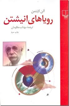 کتاب رویاهای انیشتن - رمان - خرید کتاب از: www.ashja.com - کتابسرای اشجع