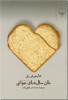 کتاب نان سالهای جوانی - رمانی دیگر از هاینریش بل - خرید کتاب از: www.ashja.com - کتابسرای اشجع