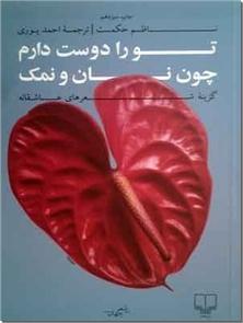 کتاب تو را دوست دارم چون نان و نمک - گزینه شعرهای عاشقانه ناظم حکمت - خرید کتاب از: www.ashja.com - کتابسرای اشجع