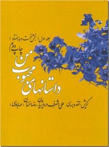 کتاب داستان های محبوب من 1 - (1379-1370) 30 داستان با نقد و بررسی - خرید کتاب از: www.ashja.com - کتابسرای اشجع