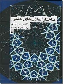 کتاب ساختار انقلاب های علمی - فلسفه و منطق - خرید کتاب از: www.ashja.com - کتابسرای اشجع