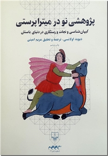 کتاب پژوهشی نو در منشاء میترا پرستی - میتراپرستی - خرید کتاب از: www.ashja.com - کتابسرای اشجع