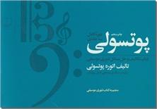 کتاب پوتسولی - منضم به کتاب تئوری موسیقی -  - خرید کتاب از: www.ashja.com - کتابسرای اشجع