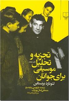 کتاب تجزیه و تحلیل موسیقی برای جوانان - ملودی، موسیقی محلی، سمفونیک - خرید کتاب از: www.ashja.com - کتابسرای اشجع