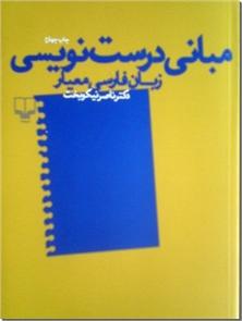 کتاب مبانی درست نویسی - زبان فارسی معیار - خرید کتاب از: www.ashja.com - کتابسرای اشجع