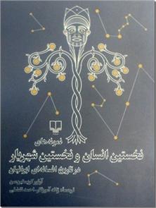 کتاب نمونه های نخستین انسان و نخستین شهریار - در تاریخ افسانه ای ایرانیان - خرید کتاب از: www.ashja.com - کتابسرای اشجع