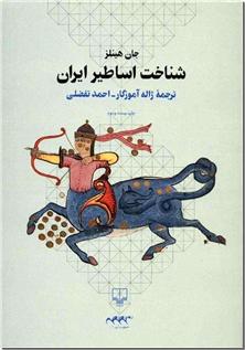 کتاب شناخت اساطیر ایران - تاریخ و اسطورهای ایرانی - خرید کتاب از: www.ashja.com - کتابسرای اشجع