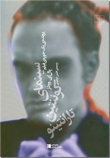 کتاب سینمای کوئنتین تارانتینو - پروندۀ یک خورۀ فیلم - خرید کتاب از: www.ashja.com - کتابسرای اشجع