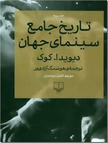کتاب تاریخ جامع سینمای جهان - دو جلدی - مصور - خرید کتاب از: www.ashja.com - کتابسرای اشجع