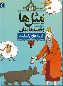 کتاب مثلها و قصه هایشان، قصه های اسفند - قصه های اسفند - خرید کتاب از: www.ashja.com - کتابسرای اشجع