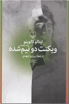 کتاب ویکنت دو نیم شده - ویکنت شقه شده - خرید کتاب از: www.ashja.com - کتابسرای اشجع