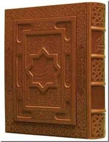 کتاب قرآن کریم سلطانی معطر - لب طلا، شش رنگ، برجسته و نفیس - خرید کتاب از: www.ashja.com - کتابسرای اشجع