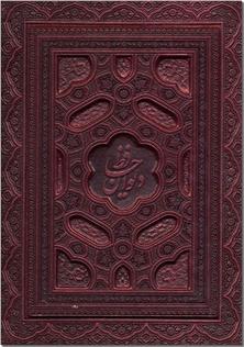 کتاب دیوان حافظ نفیس معطر - لبه طلایی، وزیری دو زبانه - خرید کتاب از: www.ashja.com - کتابسرای اشجع