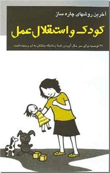 کتاب آخرین روشهای چاره ساز، کودک و استقلال عمل - نکته های تربیتی - خرید کتاب از: www.ashja.com - کتابسرای اشجع