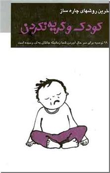 کتاب آخرین روشهای چاره ساز، کودک و گریه نکردن - نکته های تربیتی - خرید کتاب از: www.ashja.com - کتابسرای اشجع
