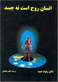 کتاب انسان روح است نه جسد - دورۀ دو جلدی - خرید کتاب از: www.ashja.com - کتابسرای اشجع