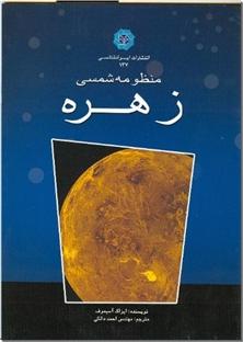 کتاب زهره - منظومه شمسی - دانستنی های نوجوانان - خرید کتاب از: www.ashja.com - کتابسرای اشجع