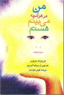کتاب من در هر آنچه می بینم ، هستم - خودشناسی - خرید کتاب از: www.ashja.com - کتابسرای اشجع