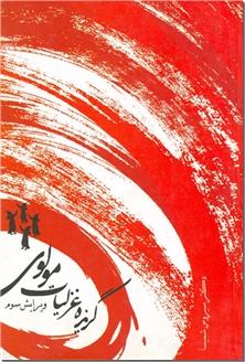 کتاب گزیده غزلیات مولوی شمیسا - ادبیات کلاسیک - خرید کتاب از: www.ashja.com - کتابسرای اشجع