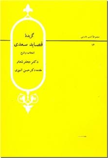 کتاب گزیده قصاید سعدی - مجموعه ادب فارسی - خرید کتاب از: www.ashja.com - کتابسرای اشجع