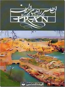 کتاب اطلس راههای ایران - کتاب نقشه راه های ایران و گردشگری - خرید کتاب از: www.ashja.com - کتابسرای اشجع