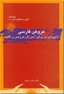 کتاب عروض فارسی ماهیار -  - خرید کتاب از: www.ashja.com - کتابسرای اشجع