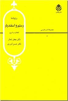 کتاب رزم نامه رستم و اسفندیار -  - خرید کتاب از: www.ashja.com - کتابسرای اشجع