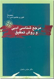 کتاب مرجع شناسی ادبی و روش تحقیق -  - خرید کتاب از: www.ashja.com - کتابسرای اشجع