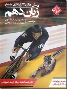 کتاب پرسش های چهارگزینه ای زبان دهم - اناری - همراه با واژه نامه و DVD رایگان - خرید کتاب از: www.ashja.com - کتابسرای اشجع