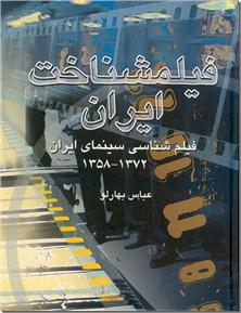 کتاب فیلمشناخت ایران 2 - فیلم شناسی سینمای ایران از 1372-1358 - خرید کتاب از: www.ashja.com - کتابسرای اشجع