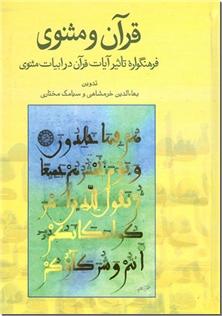 کتاب قرآن و مثنوی -  - خرید کتاب از: www.ashja.com - کتابسرای اشجع