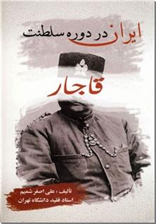 کتاب ایران در دوره سلطنت قاجار - تاریخ ایران - خرید کتاب از: www.ashja.com - کتابسرای اشجع