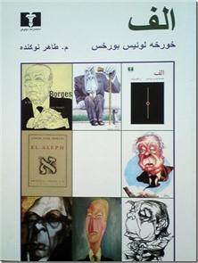 کتاب الف - مجموعه 17 داستان کوتاه - خرید کتاب از: www.ashja.com - کتابسرای اشجع