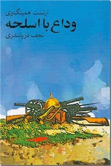 کتاب وداع با اسلحه همینگوی - رمان با ترجمه دریابندری - خرید کتاب از: www.ashja.com - کتابسرای اشجع