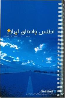کتاب اطلس جاده ای ایران -  - خرید کتاب از: www.ashja.com - کتابسرای اشجع